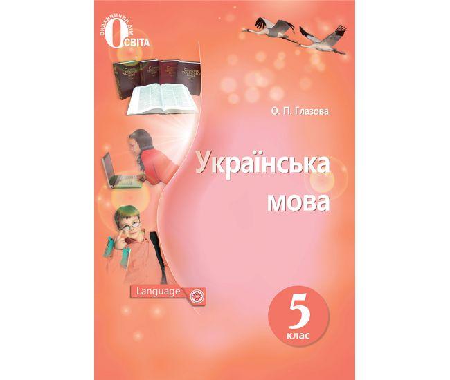 Учебник для 5 класса: Украинский язык (Глазова) - Издательство Освіта-Центр - ISBN 978-617-656-851-3