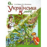 Украинский язык учебник для 5 класса   Ворон А.А.,  Солопенко В.А.