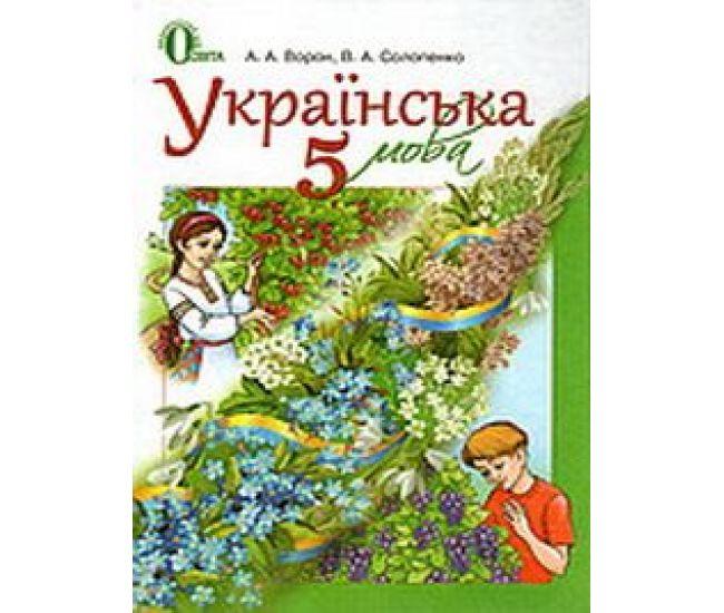 Украинский язык учебник для 5 класса   Ворон А.А.,  Солопенко В.А. - Издательство Освіта-Центр - ISBN 1070027