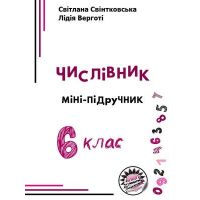 Мини-учебник Соняшник Числительное 6 класс Свинтковская Верготи