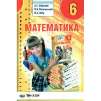 Учебник Гимназия Математика 6 класс Мерзляк