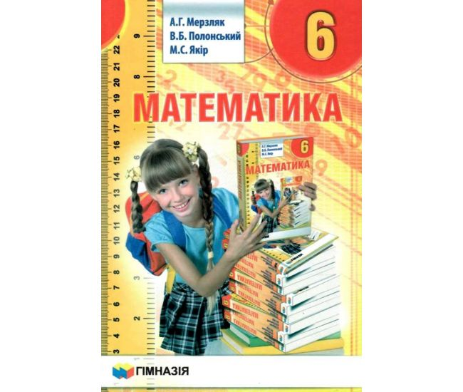 Учебник Гимназия Математика 6 класс Мерзляк - Издательство Гимназия - ISBN 1190005