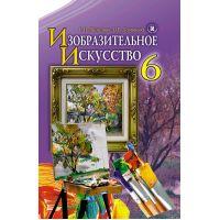 Учебник для 6 класса: Изобразительное искусство (Железняк) на русском