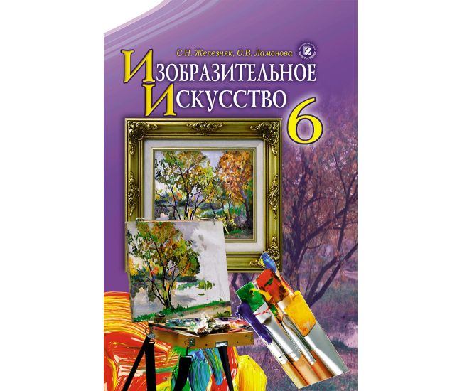 Учебник для 6 класса: Изобразительное искусство (Железняк) на русском - Издательство Генеза - ISBN 978-966-11-0484-5
