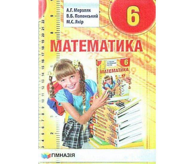 Математика. Учебник для 6 класса - Издательство Гимназия - ISBN 1190005