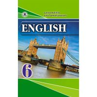 Учебник 6 класс. Английский язык (Калинина)