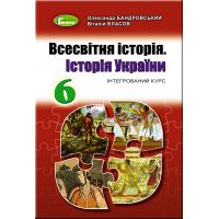 Учебник 6 класс (интегрированный курс): Всемирная история - История Украины (Бандровский)