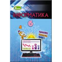 Учебник для 6 класса: Информатика (Ривкинд)