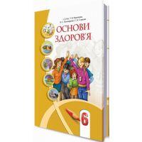 Учебник для 6 класса: Основы здоровья (Бех)