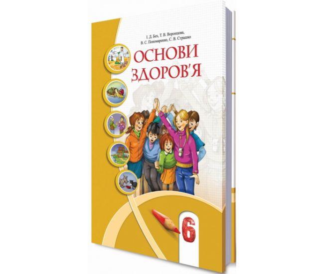 Учебник для 6 класса: Основы здоровья (Бех) - Издательство Алатон - ISBN 978-966-2663-17-4