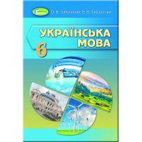 Учебник для 6 класса: Украинский язык (Заболотный)