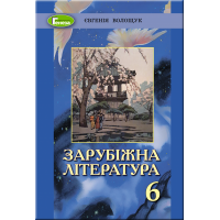 Учебник 6 класс. Зарубежная литература (Волощук)