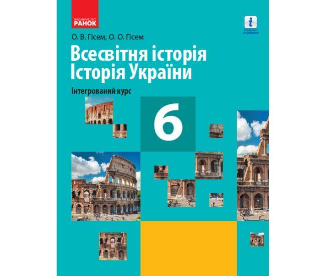 Учебник 6 класс: Всемирная история, история Украины (интегрированный курс) Гисем - Издательство Ранок - ISBN 123-Г470264У