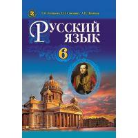 Учебник 6 класс. Русский язык 2 год обучения (Самонова)