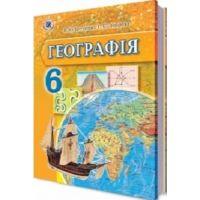 Учебник 6 класс: География (Пестушко)