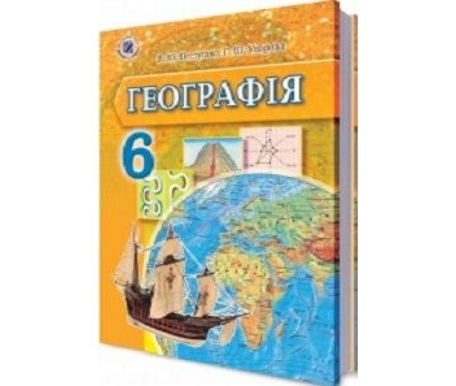 Учебник 6 класс: География (Пестушко) - Издательство Генеза - ISBN 978-966-11-0423-4