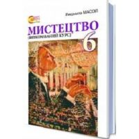 Учебник Искусство, 6 кл. (интегрированный курс) Масол Л.М.