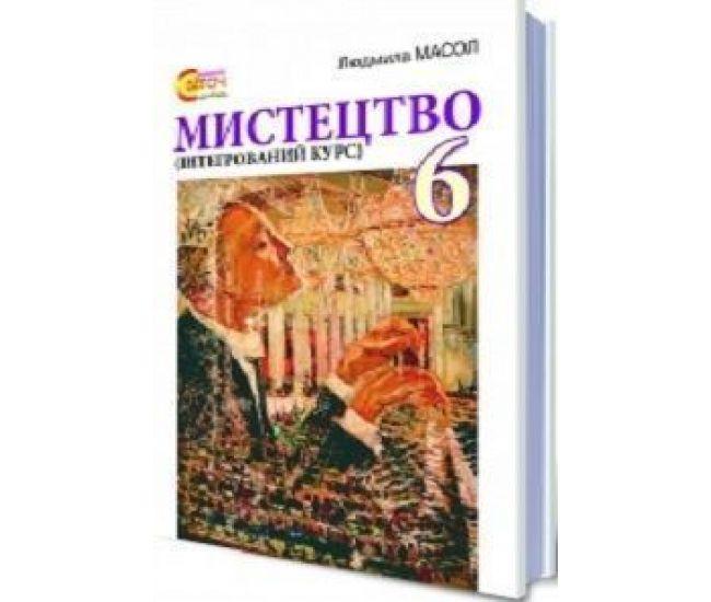 Учебник Искусство, 6 кл. (интегрированный курс) Масол Л.М. - Издательство  - ISBN 000135