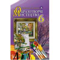 Учебник для 6 класса: Изобразительное искусство (Железняк)