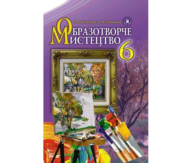 Учебник для 6 класса: Изобразительное искусство (Железняк) - Издательство Генеза - ISBN 978-966-11-0434-0