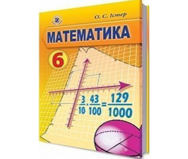 Учебник 6 класс. Математика (Истер) - Издательство Генеза - ISBN 978-966-11-0431-9