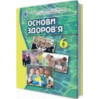Учебник 6 класс: Основы здоровья (Бойченко)