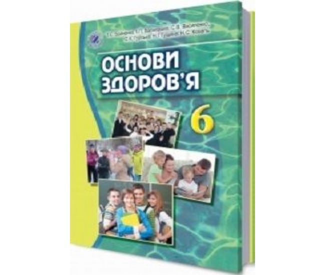 Учебник 6 класс: Основы здоровья (Бойченко) - Издательство Генеза - ISBN 978-966-11-0422-7