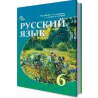 Учебник Русский язык 6 кл. (для школ с обучением на русском языке)