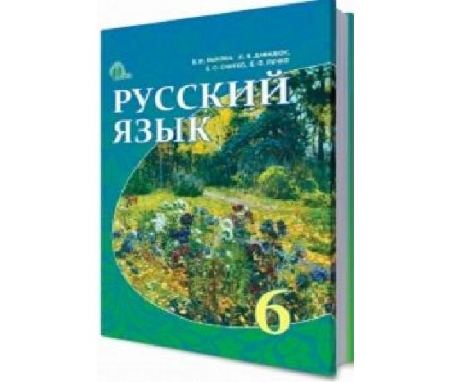 Учебник Русский язык 6 кл. (для школ с обучением на русском языке) - Издательство Освіта-Центр - ISBN 1070049