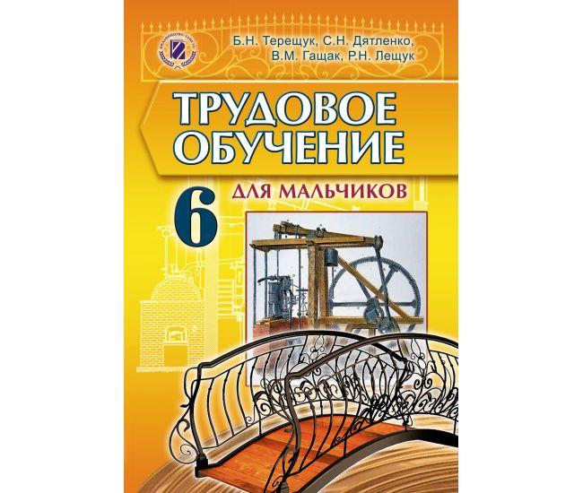 Учебник для 6 класса: Трудовое обучение для мальчиков (Терещук) на русском - Издательство Генеза - ISBN 978-966-11-0466-1