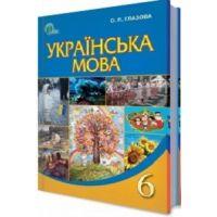 Учебник Украинский язык, 6 кл. для украинских школ  Глазова А.П.