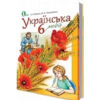 Учебник Украинский язык, 6 кл. обучением на русском языке Ворон А.А.