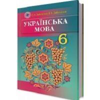 Учебник 6 класс. Украинский язык с обучением на русском языке (Заболотный)