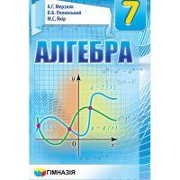 Учебник Гимназия Алгебра 7 класс Мерзляк Твердая обложка