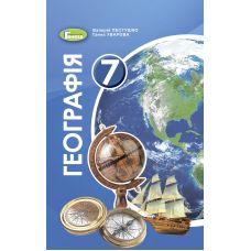 Учебник для 7 класса: География (Пестушко) - Издательство Генеза - ISBN 978-966-11-0620-7