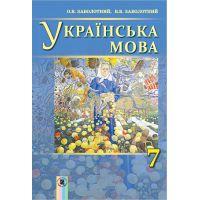 Учебник для 7 класса: Украинский язык Заболотный с русским языком обучения