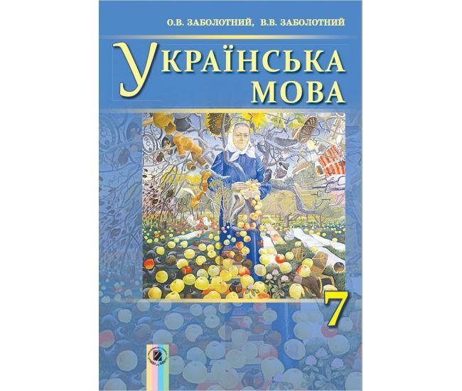 Учебник для 7 класса: Украинский язык (Заболотный) с русским языком обучения - Издательство Генеза - ISBN 978-966-11-0604-7