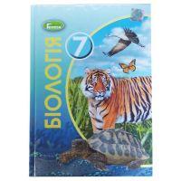 Учебник для 7 класса: Биология Остапченко