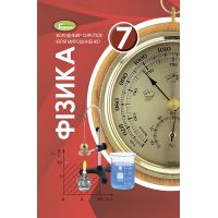 Учебник для 7 класса: Физика Сиротюк