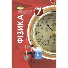 Учебник для 7 класса: Физика (Сиротюк) - Издательство Генеза - ISBN 9789661110341