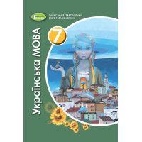 Учебник для 7 класса: Украинский язык Заболотный