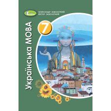 Учебник для 7 класса: Украинский язык (Заболотный) - Издательство Генеза - ISBN 9789661111270