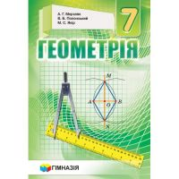 Учебник Гимназия Геометрия 7 класс Мерзляк Твердая обложка