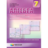 Алгебра 7 класс. Учебник для углубленного изучения математики