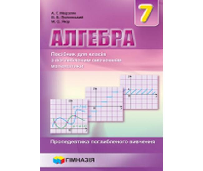 Алгебра 7 класс. Учебник для углубленного изучения математики - Издательство Гимназия - ISBN 1190009