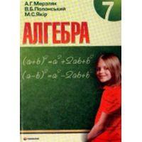 Алгебра. Учебник для 7 класса