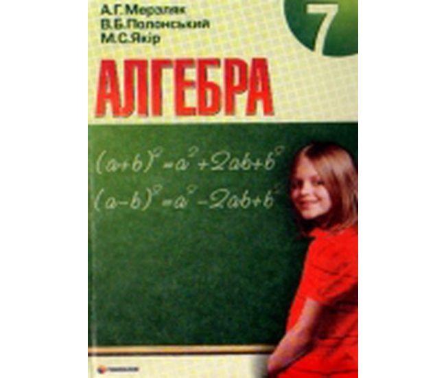 Алгебра. Учебник для 7 класса - Издательство Гимназия - ISBN 1190013