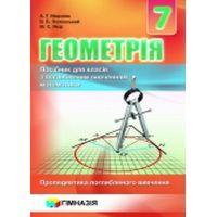 Геометрия 7 класс. Учебник для углубленного изучения математики