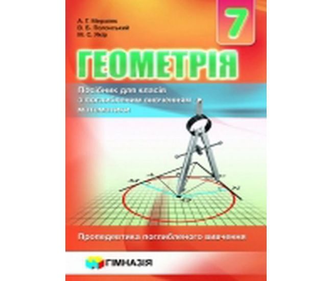 Геометрия 7 класс. Учебник для углубленного изучения математики - Издательство Гимназия - ISBN 1190014