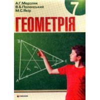 Геометрия. Учебник для 7 класса